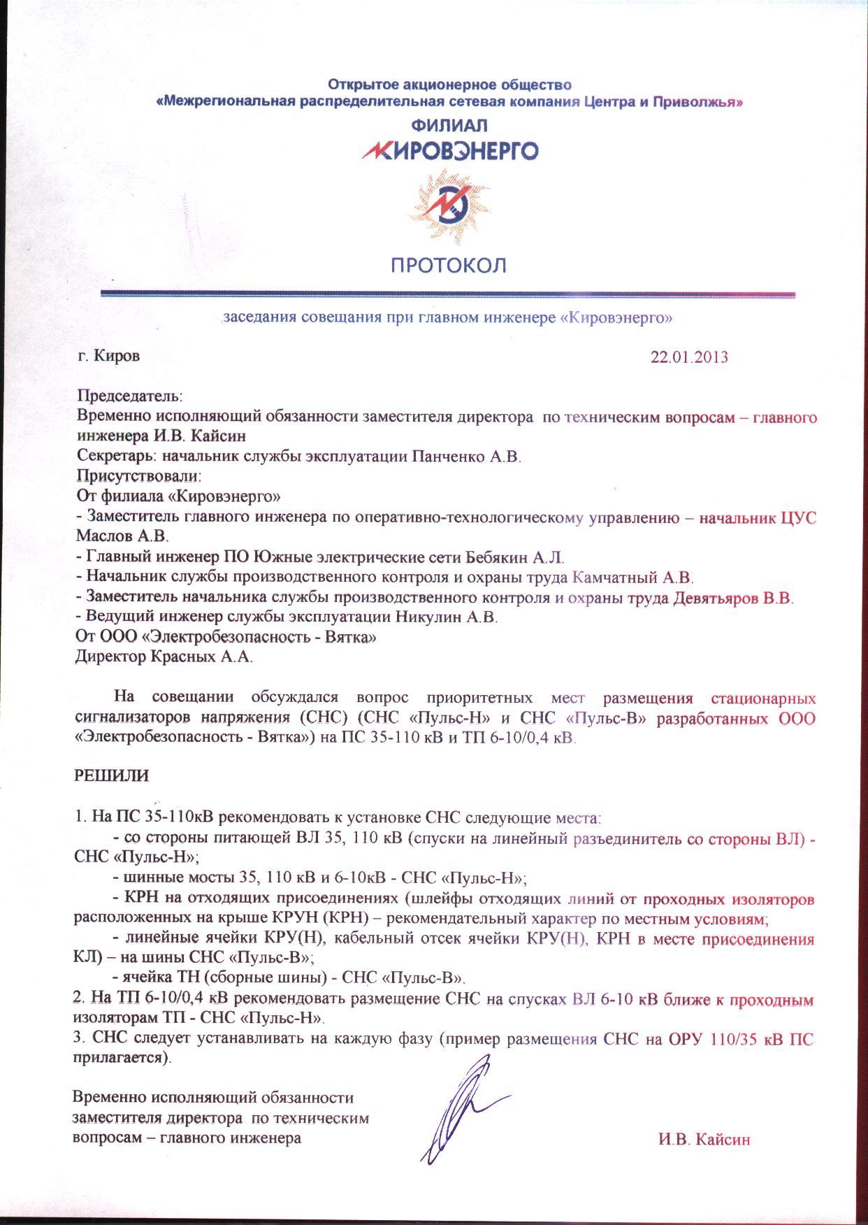 приказ об организации работы по электробезопасности в школе