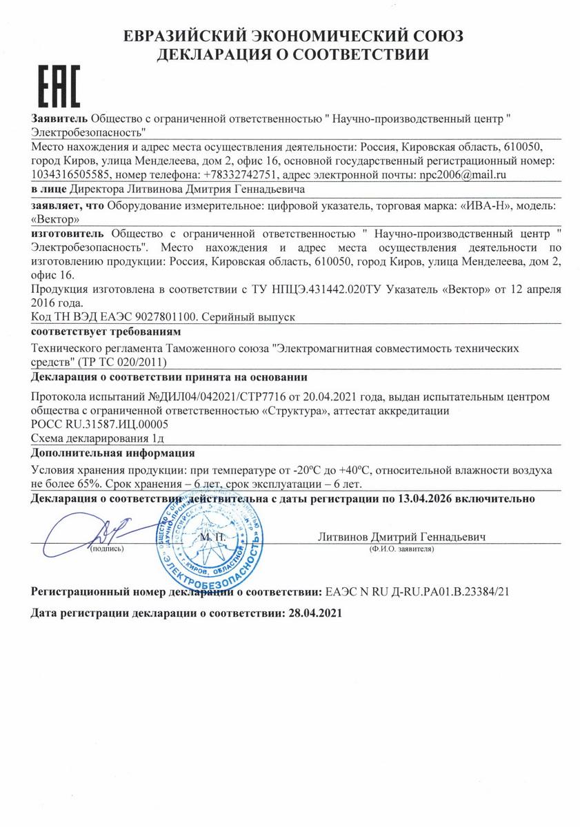Ооо научно-производственный центр электробезопасность г.киров вопросы на тему электробезопасность